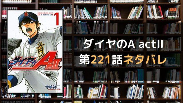 ダイヤのA actⅡ 第221話ネタバレ