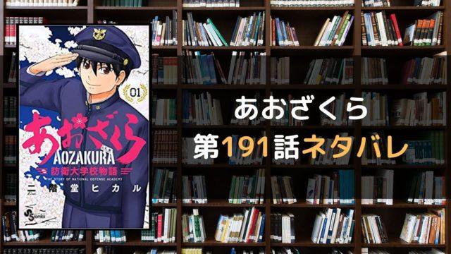 あおざくら 第191話ネタバレ