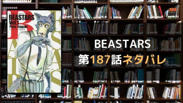BEASTARS 第187話ネタバレ