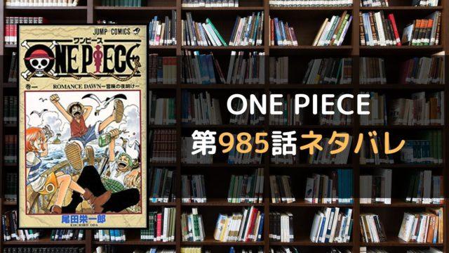 ONE PIECE 第985話ネタバレ