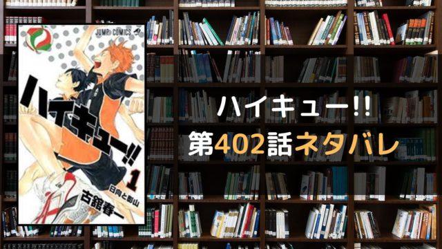 ハイキュー!! 第402話ネタバレ