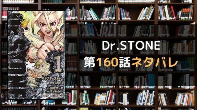Dr.STONE 第160話ネタバレ