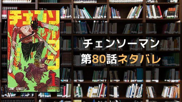 チェンソーマン 第80話ネタバレ