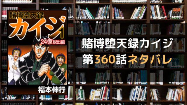 賭博堕天録カイジ 第360話ネタバレ