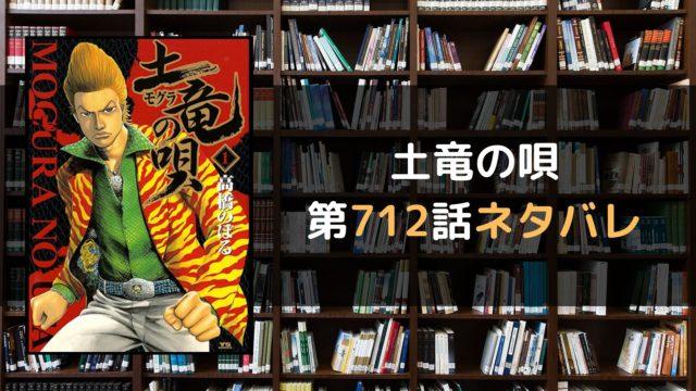 土竜の唄 第712話ネタバレ