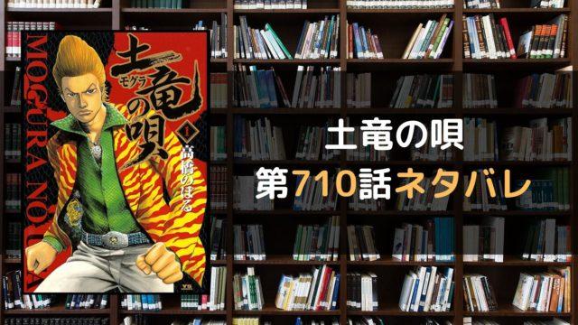 土竜の唄 第710話ネタバレ