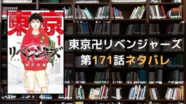 東京卍リベンジャーズ 第171話ネタバレ