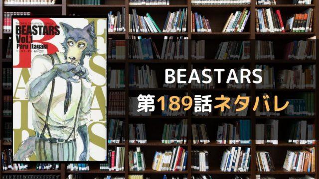 BEASTARS 第189話ネタバレ