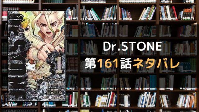 Dr.STONE 第161話ネタバレ