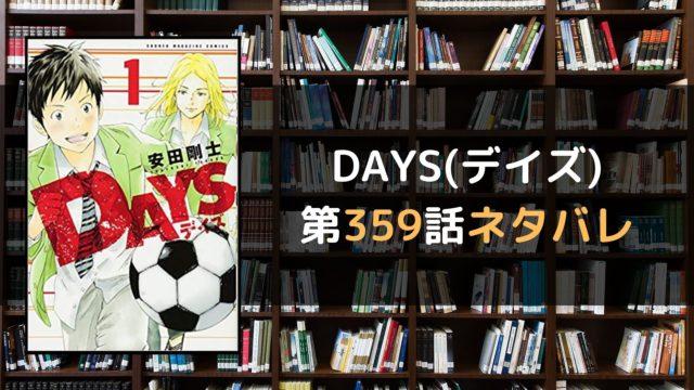 DAYS(デイズ) 第359話ネタバレ