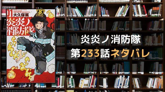 炎炎ノ消防隊 第233話ネタバレ
