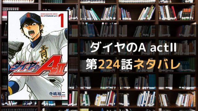 ダイヤのA actⅡ 第224話ネタバレ
