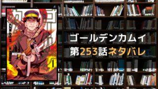 ゴールデンカムイ 第253話ネタバレ