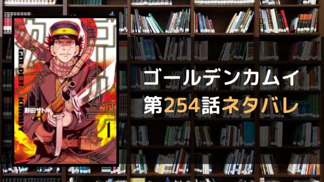 ゴールデンカムイ 第254話ネタバレ