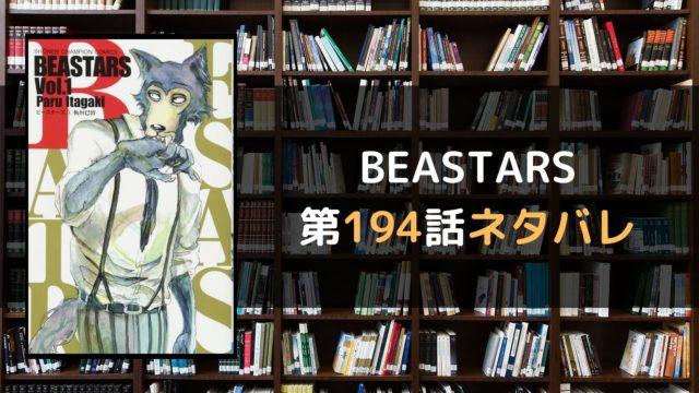 BEASTARS 第194話ネタバレ
