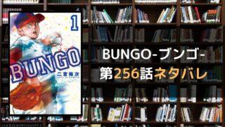 BUNGO-ブンゴ- 第256話ネタバレ