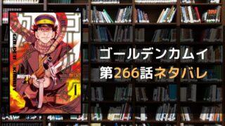 ゴールデンカムイ 第266話ネタバレ