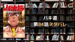 バキ道 第84話ネタバレ